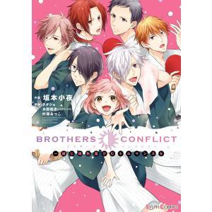 【初回50%OFFクーポン】BROTHERS CONFLICT 一緒に桃色湯けむりロマンスを 電子書籍版|ebookjapan