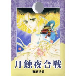 【初回50%OFFクーポン】月蝕夜合戦 電子書籍版 / 篠原正美|ebookjapan
