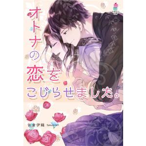 オトナの恋をこじらせました。 電子書籍版 / 佐倉伊織|ebookjapan
