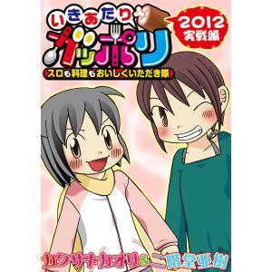 いきあたりガッポリ 2012実戦編 電子書籍版 / カワサキカオリ&二階堂亜樹