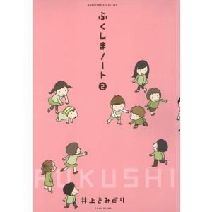 【初回50%OFFクーポン】ふくしまノート2 電子書籍版 / 著:井上きみどり ebookjapan