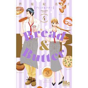 【初回50%OFFクーポン】Bread&Butter (4) 電子書籍版 / 芦原妃名子 ebookjapan