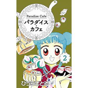パラダイス・カフェ (2) 電子書籍版 / ひうらさとる ebookjapan