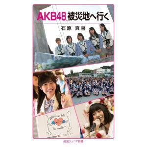 AKB48,被災地へ行く 電子書籍版 / 石原真著