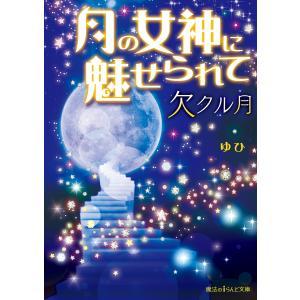 月の女神に魅せられて 欠クル月 電子書籍版 / 著者:ゆひ|ebookjapan