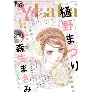 AneLaLa Vol.16 電子書籍版 / LaLa編集部|ebookjapan
