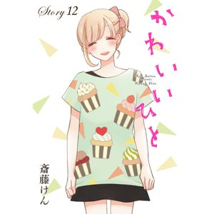 AneLaLa かわいいひと story12 電子書籍版 / 斎藤けん|ebookjapan