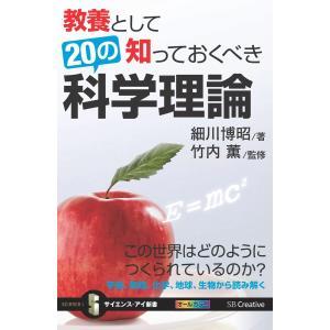 【初回50%OFFクーポン】教養として知っておくべき20の科学理論 電子書籍版 / 細川博昭/竹内薫|ebookjapan