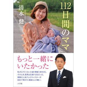112日間のママ 電子書籍版 / 清水健|ebookjapan