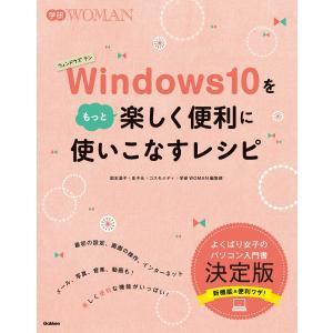 【初回50%OFFクーポン】Windows10をもっと楽しく便利に使いこなすレシピ 電子書籍版 / コスモメディ/国本温子/学研ウーマン編集部|ebookjapan
