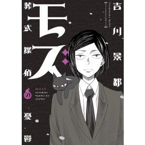 モズ〜葬式探偵の憂鬱〜 電子書籍版 / 吉川景都|ebookjapan