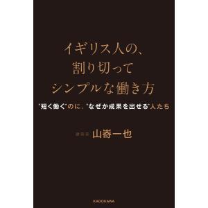 著者:山嵜一也 出版社:KADOKAWA 提供開始日:2016/05/20 タグ:趣味・実用 ビジネ...