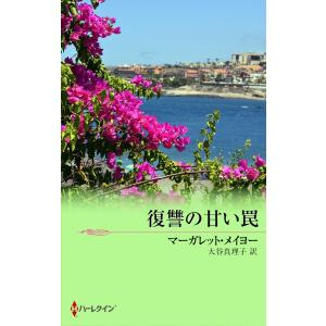 復讐の甘い罠 電子書籍版 / マーガレット・メイヨー 翻訳:大谷真理子 ebookjapan