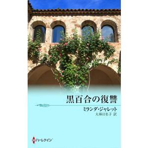黒百合の復讐 電子書籍版 / ミランダ・ジャレット 翻訳:大林日名子 ebookjapan