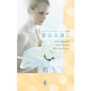 【初回50%OFFクーポン】ウエディング・ストーリー2005 愛は永遠に 電子書籍版 ebookjapan