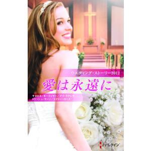 【初回50%OFFクーポン】ウエディング・ストーリー2012 愛は永遠に 電子書籍版 ebookjapan