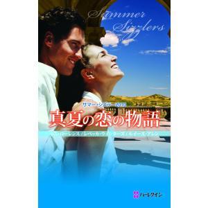 サマー・シズラー2010 真夏の恋の物語 電子書籍版|ebookjapan