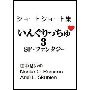 【初回50%OFFクーポン】いんぐりっちゅ3(SF・ファンタジー):ショートショート 電子書籍版|ebookjapan
