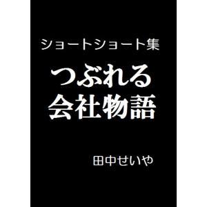 【初回50%OFFクーポン】つぶれる会社物語:ショートショート 電子書籍版 / 著:田中せいや|ebookjapan
