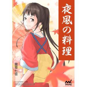【初回50%OFFクーポン】夜風の料理 電子書籍版 / 著:露草七音 ebookjapan