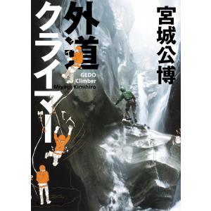 外道クライマー(集英社インターナショナル) 電子書籍版 / 宮城公博 ebookjapan