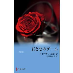 おとなのゲーム 電子書籍版 / ダイアナ・ハミルトン 翻訳:松村和紀子|ebookjapan
