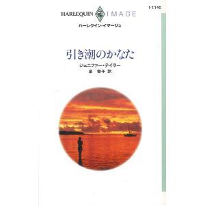 引き潮のかなた 電子書籍版 / ジェニファー・テイラー 翻訳:泉智子|ebookjapan