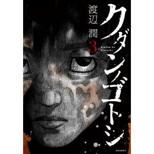 クダンノゴトシ (3) 電子書籍版 / 渡辺潤 ebookjapan