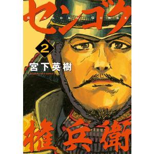 センゴク権兵衛 (2) 電子書籍版 / 宮下英樹|ebookjapan