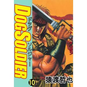ドッグソルジャー (10) 電子書籍版 / 猿渡哲也|ebookjapan
