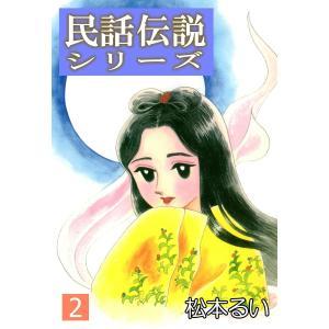 【初回50%OFFクーポン】民話伝説シリーズ (2) 電子書籍版 / 松本るい|ebookjapan