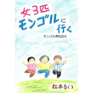 【初回50%OFFクーポン】モンゴル滞在記 (4) 電子書籍版 / 松本るい|ebookjapan