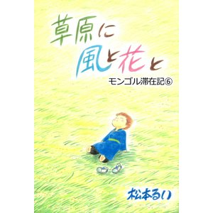 【初回50%OFFクーポン】モンゴル滞在記 (6) 電子書籍版 / 松本るい|ebookjapan