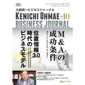 大前研一ビジネスジャーナル No.10(M&Aの成功条件/位置情報3.0時代のビジネスモデル) 電子書籍版 / 大前研一/good.book編集部|ebookjapan