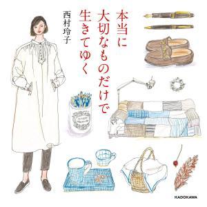 本当に大切なものだけで生きてゆく 電子書籍版 / 著者:西村玲子|ebookjapan