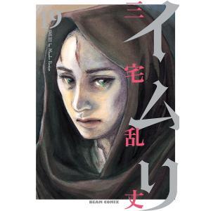 【初回50%OFFクーポン】イムリ (19) 電子書籍版 / 三宅乱丈|ebookjapan