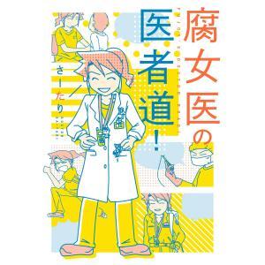 【初回50%OFFクーポン】腐女医の医者道! 電子書籍版 / 著者:さーたり|ebookjapan