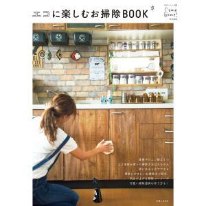 エコに楽しむお掃除BOOK 電子書籍版 / 住まいと暮らしの雑誌編集部|ebookjapan