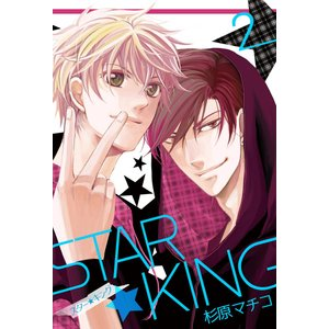 STAR☆KING(2) 電子書籍版 / 著者:杉原マチコ|ebookjapan