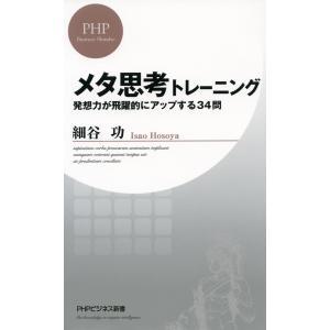 メタ思考トレーニング 発想力が飛躍的にアップする34問 電子書籍版 / 著:細谷功|ebookjapan