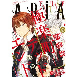 ARIA 2016年7月号[2016年5月28日発売] 電子書籍版 / ARIA編集部|ebookjapan