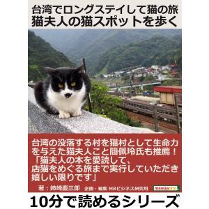 台湾でロングステイして猫の旅 猫夫人の猫スポットを歩く。 電子書籍版 / 姉崎慶三郎/MBビジネス研...