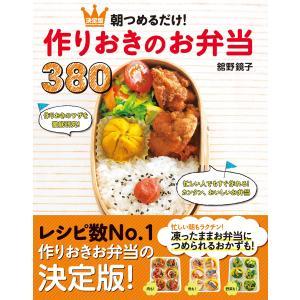 朝つめるだけ!作りおきのお弁当380 電子書籍版 / 著:舘野鏡子|ebookjapan