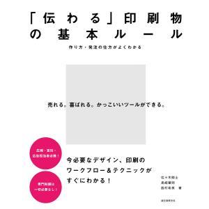 「伝わる」印刷物の基本ルール 電子書籍版 / 佐々木剛士/島崎肇則/西村希美