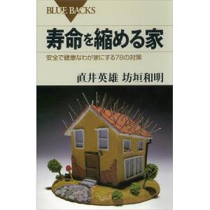 寿命を縮める家 安全で健康なわが家にする78の対策 電子書籍版 / 直井英雄 坊垣和明|ebookjapan