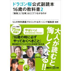 ドラゴン桜公式副読本 16歳の教科書2 「勉強」と「仕事」はどこでつながるのか 電子書籍版 / 5人...