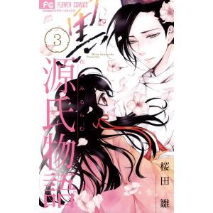 黒源氏物語 (3) 電子書籍版 / 桜田雛 ebookjapan