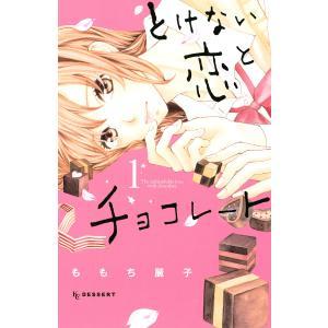とけない恋とチョコレート (1) 電子書籍版 / ももち麗子|ebookjapan