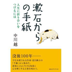 漱石からの手紙 人生に折り合いをつけるには 電子書籍版 / 中川越(著者)|ebookjapan
