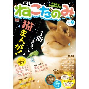【初回50%OFFクーポン】月刊ねこだのみ vol.6 電子書籍版|ebookjapan